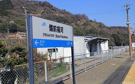 JR備前福河駅(赤穂市)